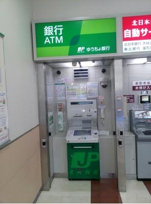 Cột rút tiền ATM